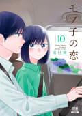 モブ子の恋(10)