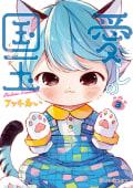 愛しの国玉 3【電子限定特典付き】