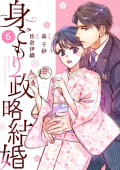 comic Berry's身ごもり政略結婚(分冊版)6話