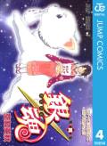 銀魂 モノクロ版(4)