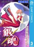 銀魂 モノクロ版(3)