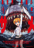 異世界喰滅のサメ(1)
