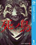 死ノ鳥(1)