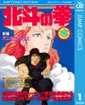 北斗の拳 アニメコミックス 前編