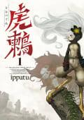 虎鶫 とらつぐみ -TSUGUMI PROJECT- 1巻