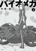 新装版 バイオメガ 2巻