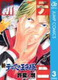 新テニスの王子様(3)