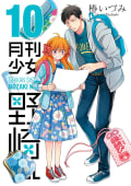 月刊少女野崎くん(10)