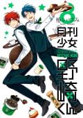 月刊少女野崎くん(8)
