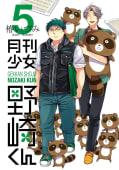 月刊少女野崎くん(5)