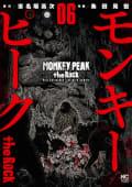モンキーピーク the Rock 6巻