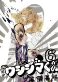 闇金ウシジマくん(6)