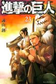 進撃の巨人(23) attack on titan