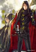 ロード・エルメロイII世の事件簿(1)