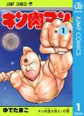 キン肉マン(1)