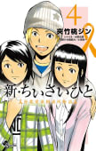 新・ちいさいひと 青葉児童相談所物語(4)