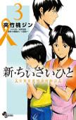 新・ちいさいひと 青葉児童相談所物語(3)