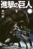 進撃の巨人(9) attack on titan