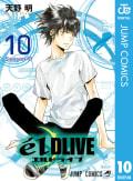 エルドライブ【elDLIVE】(10)