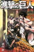 進撃の巨人(8) attack on titan