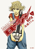 ギターショップ・ロージー 1巻