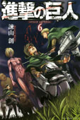 進撃の巨人(6) attack on titan