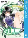 エルドライブ【elDLIVE】(6)