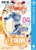 エルドライブ【elDLIVE】(4)