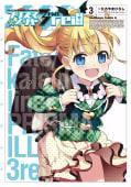 Fate/kaleid liner プリズマ☆イリヤ ドライ!!(3)