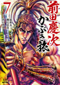 前田慶次 かぶき旅 7巻
