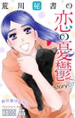 Love Silky 荒川秘書の恋の憂鬱 story07