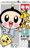号外ぶんぶん(1)