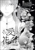 その愛しき花の名は(単話版) 【後編】