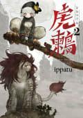 虎鶫 とらつぐみ -TSUGUMI PROJECT- 2巻