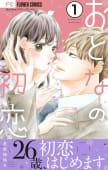 おとなの初恋【マイクロ】 1巻