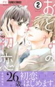 おとなの初恋【マイクロ】 2巻