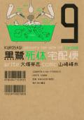 黒鷺死体宅配便(9)