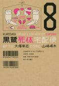 黒鷺死体宅配便(8)