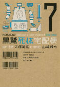 黒鷺死体宅配便(7)