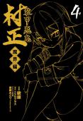 装甲悪鬼村正 魔界編(4)