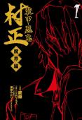 装甲悪鬼村正 魔界編(1)