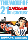 21世紀の狼 1巻