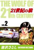 21世紀の狼 2巻