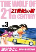 21世紀の狼 3巻