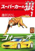 スーパーカーの狼 1巻