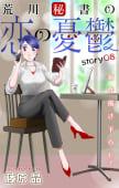 Love Silky 荒川秘書の恋の憂鬱 story08