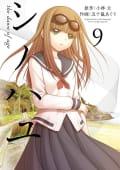 シノハユ(9)