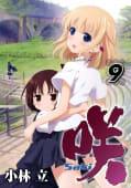 咲-Saki-(9)
