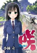 咲-Saki-(5)