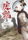 虎鶫 とらつぐみ -TSUGUMI PROJECT- 3巻